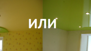 Натяжной потолок: глянцевый или матовый какой лучше
