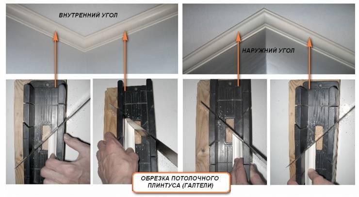 Как обрезать потолочный плинтус с помощью стусла